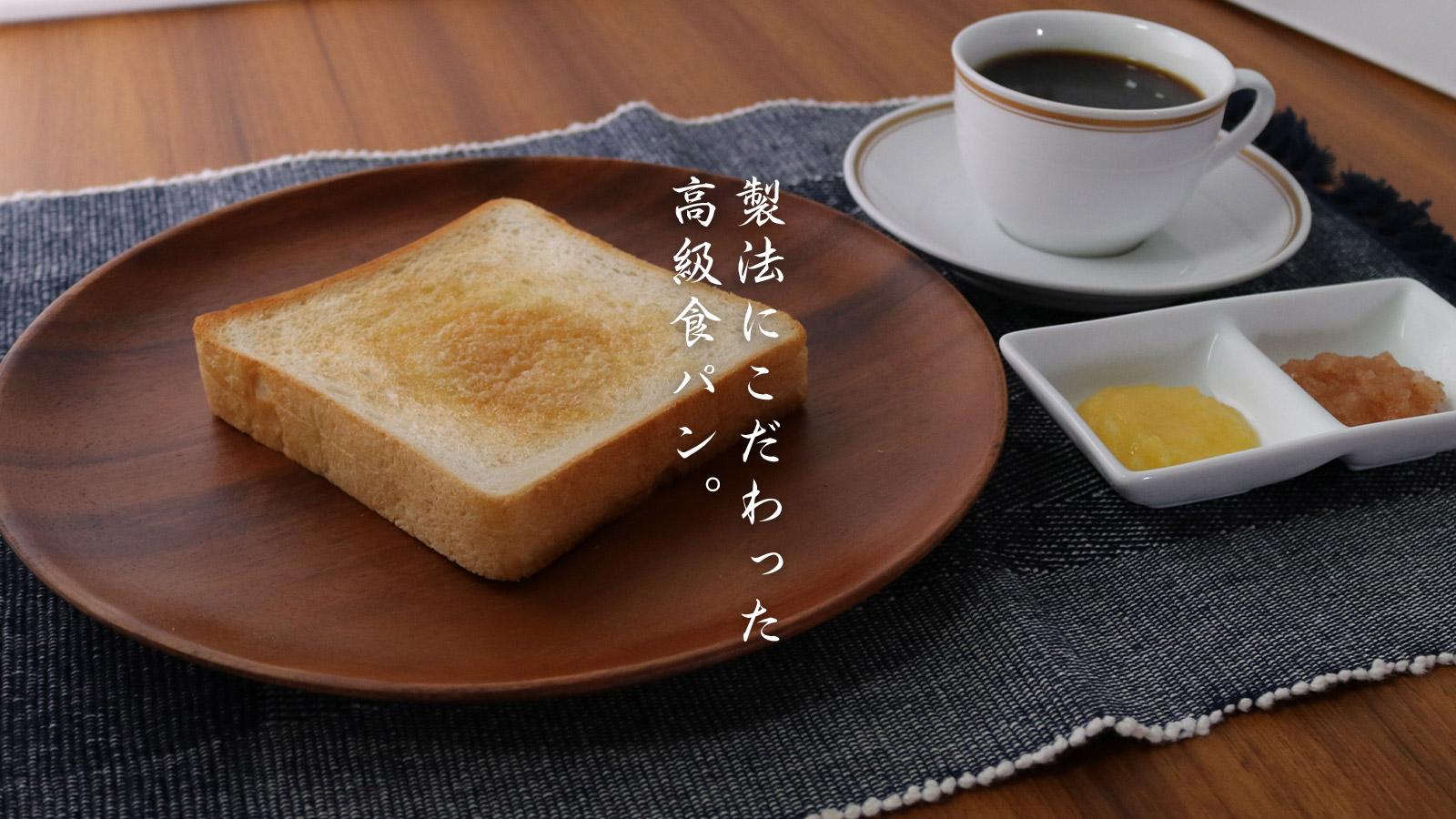 製法にこだわった高級食パン